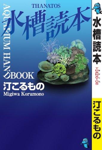 アリス入城(THANATOS水槽読本より)