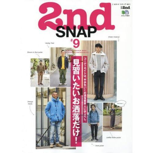 別冊2nd 2nd SNAP(セカンドスナップ)  9 (エイムック 3521 別冊2nd Vol.)