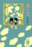 春の窓 安房直子ファンタジスタ (講談社X文庫―ホワイトハート)