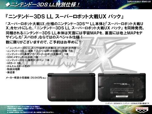 ニンテンドー3DS LL スーパーロボット大戦UX パック (初回封入特典:「キャンペーンMAP」&「ツメスパ」をダウンロードできるダウンロードコード 同梱)