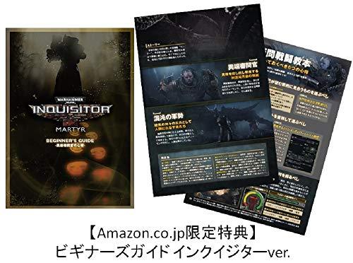 ウォーハンマー 40,000:Inquisitor - Martyr ビギナーズガイド インクイジターver. 付 - PS4 ゲーム画面スクリーンショット1