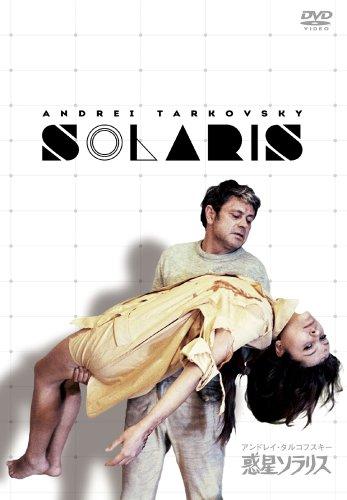 惑星ソラリス HDマスター [DVD]