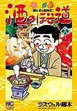 酒のほそ道 18 (ニチブンコミックス)