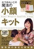 かづきれいこの魔法の小顔キット―Kazuki Miracle Facelift 3step (TODAYムック)
