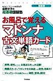 お風呂で覚える マドンナ古文単語カード (大学受験超基礎シリーズ)