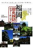 福岡歴史探訪ウォーキング—県内各地で気軽に楽しめるルートガイド