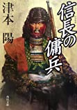 信長の傭兵 (角川文庫)