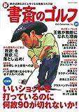 新 書斎のゴルフ No.20?読めば読むほど上手くなる教養ゴルフ誌