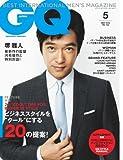 GQ JAPAN (ジーキュージャパン) 2014年 5月号 [雑誌]