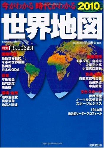 今がわかる時代がわかる世界地図 2010年版