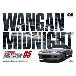 湾岸ミッドナイト 05 [DVD]