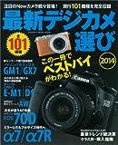 最新デジカメ選び2014 (Gakken Camera Mook)