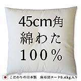 日本製 綿わた 100% 0.6kg入り 座布団 ヌード 45角 45×45cm