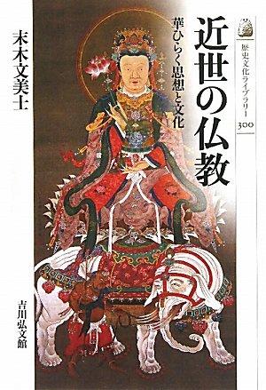 近世の仏教―華ひらく思想と文化