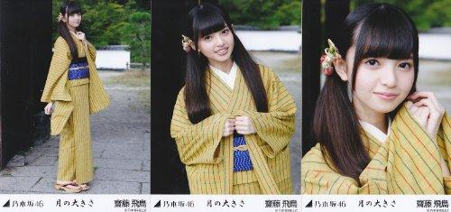 【齋藤飛鳥 コンプ】月の大きさ Web Shop限定 公式 生写真 乃木坂46