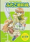 ふたご最前線 第1巻 2003年08月04日発売