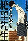 さよなら絶望先生(9) (少年マガジンコミックス)