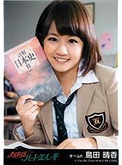 AKB48 公式生写真 ハート・エレキ 劇場盤 細雪リグレット Ver. 【島田晴香】