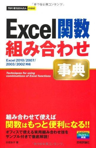 今すぐ使えるかんたんmini Excel関数組み合わせ事典