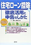 住宅ローン控除の徹底活用と申告のしかた―平成27年3月申告用