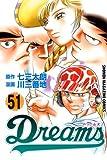 Dreams 51 (少年マガジンコミックス)