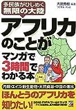 アフリカのことがマンガで3時間でわかる本―多民族がひしめく無限の大陸 (アスカビジネス)