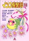 インコ倶楽部 13 (あおばコミックス)