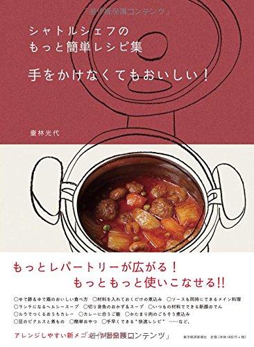 シャトルシェフのもっと簡単レシピ集 手をかけなくてもおいしい!