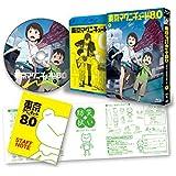東京マグニチュード8.0 (初回限定生産版) 第1巻 [BD] [Blu-ray]