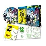 東京マグニチュード8.0 第1巻[Blu-ray/ブルーレイ]