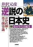 逆説の日本史 19 幕末年代史編2 井伊直弼と尊王攘夷の謎 (小学館文庫 い 1-34)