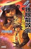 覇王・独眼龍政宗〈2〉直江兼続の挑戦 (歴史群像新書)