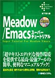 Meadow/Emacsスーパーチュートリアル (Front Programmer Series)