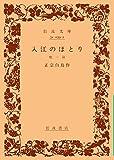 入江のほとり―他一篇 (岩波文庫 緑 39-2)