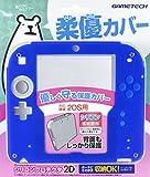 Amazon.co.jp2DS用本体保護カバー『シリコンプロテクタ2D(ブルー)』