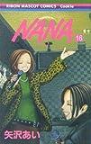 NANA―ナナ― 16 (りぼんマスコットコミックス―クッキー (1707))