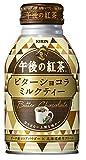 キリン 午後の紅茶 ビターショコラミルクティー ボトル缶 (250g×24個)