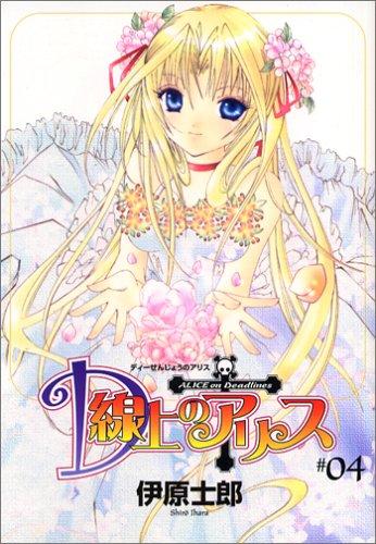 D線上のアリス 4 (ガンガンWINGコミックス)