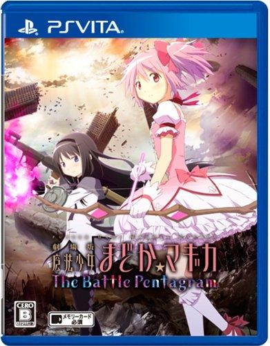 劇場版 魔法少女まどか☆マギカ The Battle Pentagram 通常版