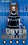 HUNTER×HUNTER 15 (ジャンプ・コミックス)