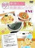 簡単!美味しい炊飯器レシピ [DVD]