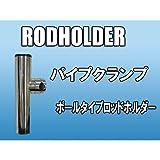 ロッドホルダー ステンレス製 パイプクランプ