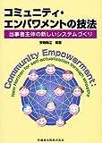 コミュニティ・エンパワメントの技法—当事者主体の新しいシステムづくり