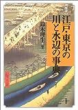 図説 江戸・東京の川と水辺の事典