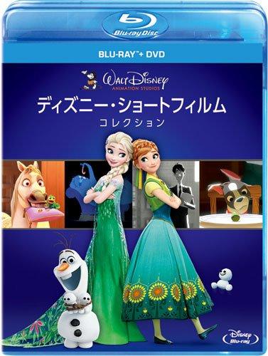 ディズニー・ショートフィルム・コレクション ブルーレイ+DVDセット [Bl...