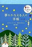 夢をかなえる人の手帳2013 (blue)