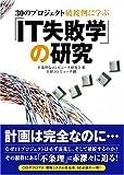"""不条理なコンピュータ研究会 """"IT失敗学の研究 - 30のプロジェクト破綻例に学ぶ"""""""