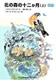 北の森の十二か月―スラトコフの自然誌〈上〉 (福音館文庫 ノンフィクション)