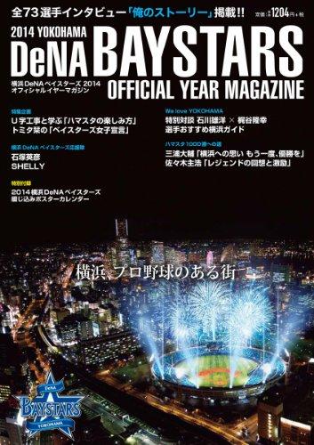 横浜DeNAベイスターズ2014オフィシャルイヤーマガジン ((大型本))