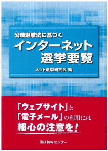 公職選挙法に基づく インターネット選挙要覧